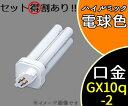 【日立】FDL13EX-L[FDL13EXL]パラライト2 コンパクト形蛍光ランプ13W ツイン蛍光灯(ハイルミック電球色)【返品種別A】