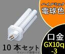 【日立】(10本セット)FDL18EX-L[FDL18EXL]パラライト2 コンパクト形蛍光ランプ18W ツイン蛍光灯(ハイルミック電球色)【返品種別A】