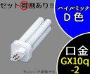 【日立】FDL13EX-D[FDL13EXD]パラライト2 コンパクト形蛍光ランプ13W ツイン蛍光灯(ハイルミックD色)【返品種別A】