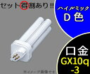 【日立】FDL18EX-D[FDL18EXD]パラライト2 コンパクト形蛍光ランプ18W ツイン蛍光灯(ハイルミックD色)【返品種別A】