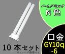 【日立】(10本セット)FPL36EX-N[FPL36EXN]ハイルミックN色(昼白色タイプ)コンパクト蛍光灯【返品種別A】