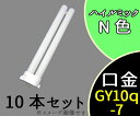 【日立】(10本セット)FPL55EX-N[FPL55EXN]コンパクト蛍光灯 ハイルミックN色(昼白色)【返品種別A】