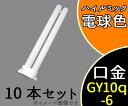 【日立】(10本セット)FPL36EX-L[FPL36EXL](ハイルミック電球色)コンパクト蛍光灯【返品種別A】