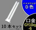 【日立】(10本セット)FPL36EX-D[FPL36EXD]ハイルミックD色(昼光色タイプ)コンパクト蛍光灯【返品種別A】
