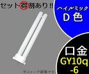 【日立】FPL36EX-D[FPL36EXD]ハイルミックD色(昼光色タイプ)コンパクト蛍光灯【返品種別A】