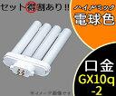 【日立】FML13EX-L[FML13EXL]コンパクト蛍光灯ハイルミック電球色【返品種別A】