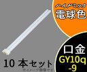 【日立】(10本セット)FHP32EL[FHP32EL]Hfパラライトコンパクト形蛍光ランプ(高周波点灯専用形)32W ツイン蛍光灯(ハイルミック電球色)【返品種別A】