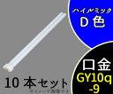 【日立】(10本セット)FHP32ED[FHP32ED]Hfパラライト コンパクト形蛍光ランプ(高周波点灯専用形)32W ツイン蛍光灯(ハイルミックD色)【返品種別B】