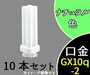 【パナソニック】(10本セット)FDL13EX-N[FDL13EXN]ツイン蛍光灯 ツイン2(4本束状ブリッジ)コンパクト蛍光灯(ナチュラル色)【返品種別A】