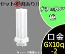 【パナソニック】FDL13EX-N[FDL13EXN]ツイン蛍光灯 ツイン2(4本束状ブリッジ)コンパクト蛍光灯(ナチュラル色)【返品種別A】