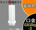 【パナソニック】FDL18EX-L[FDL18EXL]ツイン蛍光灯 ツイン2(4本束状ブリッジ)コンパクト蛍光灯(電球色)【返品種別A】