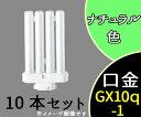 【パナソニック】(10本セット)FML9EX-N[FML9EXN]ツインコンパクト蛍光灯ツイン2パラレル(4本平面ブリッジ)ナチュラル色タイプ【返品種別A】