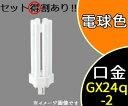 【パナソニック】FHT16EX-L[FHT16EXL]ツイン蛍光灯 ツイン3(6本束状ブリッジ)コンパクト蛍光灯 電球色タイプ【返品種別A】