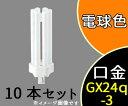 【パナソニック】(10本セット)FHT24EX-L[FHT24EXL]ツイン蛍光灯 ツイン3(6本束状ブリッジ)コンパクト蛍光灯 電球色タイプ【返品種別A】