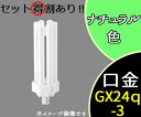【パナソニック】FHT24EX-N[FHT24EXN]ツイン蛍光灯 ツイン3(6本束状ブリッジ)コンパクト蛍光灯 ナチュラル色タイプ【返品種別A】