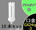 【パナソニック】(10本セット)FHT32EX-N[FHT32EXN]ツイン蛍光灯 ツイン3(6本束状ブリッジ)コンパクト蛍光灯 ナチュラル色タイプ【返品種別A】