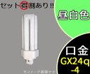 【東芝】FHT42EX-N-K/2[FHT42EXNK2]コンパクト蛍光灯(昼白色)ユーライン3 GX24q-4 3波長形昼白色【適合安定器:専用電子安定器】【返品種別B】