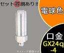 【東芝】FHT42EX-L-K/2[FHT42EXLK2]コンパクト蛍光灯(電球色)ユーライン3 GX24q-4 3波長形電球色【適合安定器:専用電子安定器】【返品種別A】