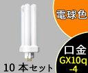 【三菱】(10本セット)FDL27EX-L[FDL27EXL]コンパクト蛍光灯ツイン(電球色)【返品種別A】