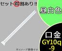 【三菱】FHP32EN・K[FHP32ENK]BB・1(FHP)コンパクト蛍光灯(ツイン蛍光灯)昼白色タイプ口金 GY10q-9(32W)【返品種別A】