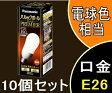 【特価】 【パナソニック】(10個セット)EFA25EL/20H[EFA25EL20H]パルックボールプレミア 電球形蛍光灯 25W(100Wタイプ)(電球色)【返品種別B】