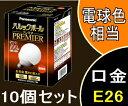 【パナソニック】(10個セット)EFG25EL/19H[EFG25EL19H]電球形蛍光灯(電球色) 25W(100Wタイプ)パルックボールプレミア ボール電球...