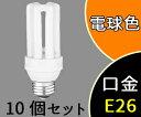 【三菱】(10個セット)EFD15EL/12[EFD15EL12]電球形蛍光灯(電球色)【返品種別A】