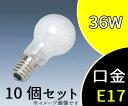 【日立】(10個セット)KR100/110V36WW[KR100110V36WW]PS形(ホワイトタイプ) ミニクリプトン電球【返品種別A】