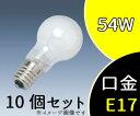 【日立】(10個セット)KR100/110V54WW[KR100110V54WW]PS形(ホワイトタイプ) ミニクリプトン電球【返品種別A】