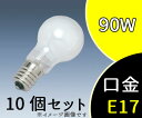 【日立】(10個セット)KR100 / 110V90WW[KR100110V90WW]PS形(ホワイトタイプ) ミニクリプトン電球【返品種別A】