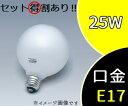 【日立】GW100 / 110V25W50E17ホワイトタイプ 50ミリ径(E17口金)ホワイトボール電球【返品種別B】
