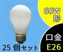 【旭光】(25個セット)LW100V-57W/55[LW100V57W55]一般球 100V【返品種別A】