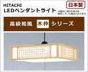 【日立】LEP-CA805EJ[LEPCA805EJ]〜8畳用 LEDペンダントライト高級和風[木枠]シリーズ【返品種別B】