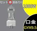【パナソニック】JCD100V1000WC/G-2[JCD100V1000WCG2]光学機器用ハロゲン電球 ビリケン形 クリアGYX9.5口金【返品種別B】
