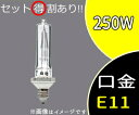 【岩崎】JD110V250W / P / M[JD110V250WPM]アイ ハロゲンランプ250W クリア形 片口金形商用電圧形(ラインボルト)【返品種別A】