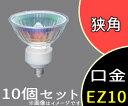 (10個セット)JR12V45WUV/NK5EZ/HA2(狭角) PLUS