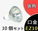 【ウシオライティング】(10個セット)JR12V50WLN/K/EZ-H[JR12V50WLNKEZH]狭角 JR 12V仕様 ネジ口金EZ10 ダイクロハロゲ...