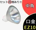 【ウシオライティング】JR12V50WLM/K7/EZ-H[JR12V50WLMK7EZH]ハロゲンランプ 省電力タイプ ダイクロハロゲン 70Wφ70 中角 EZ10口金【返品種別A】