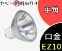 【ウシオライティング】JR12V50WLM/K7/EZ-IR[JR12V50WLMK7EZIR]ハロゲンランプ スーパーラインIRダイクロハロゲン 50Wφ70...