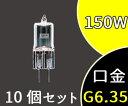 【東芝】(10個セット)JC24V150WT光学機器用ハロゲンランプ【返品種別B】