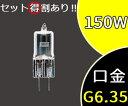 【東芝】JC24V150WT光学機器用ハロゲンランプ【返品種別A】