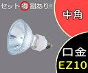 【三菱】JR12V50W-FL/KEZ[JR12V50WFLKEZ]DECOSTAR TITAN(デコスター タイタン)50ミリ径形 EZ10口金【返品種別A】