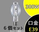 【パナソニック】(6個セット)M300L/BUSC-P/N[M300LBUSCPN]マルチハロゲン灯 SC形 下向点灯形透明形 (Lタイプ・水銀灯安定器点灯形)【返品種別B】