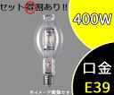 【パナソニック】M400L/BUSC/N[M400LBUSCN]マルチハロゲン灯(SC形)Lタイプ・水銀灯安定器点灯形 下向点灯形【返品種別B】