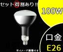 【岩崎】HRF100X アイ水銀ランプR形パワーデラックス4100K E26【返品種別B】