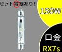 【岩崎】MTD150D ハイラックス高演色形メタルハライドランプ6500K RX7s 両口金形【返品