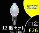 【東芝】(12個セット)HF80XHF80W 蛍光水銀ランプE26 3900K【返品種別B】