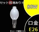【東芝】HF80XHF80W 蛍光水銀ランプE26 3900K【返品種別B】