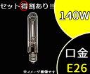 【東芝】NHT140SHDNH140W 高彩度ネオカラー直管形 高圧ナトリウムランプ E26 2800K【返品種別B】