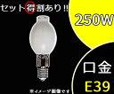 【東芝】NH250FSD.L[NH250FSDL]NH250W 高演色形ネオカラー高圧ナトリウムランプ E39 2500K【返品種別B】